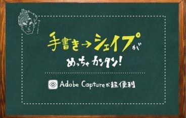 手書きからシェイプがめっちゃ簡単!Adobe Captureが超便利